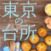 朝日新聞デジタル「東京の台所」52 掲載