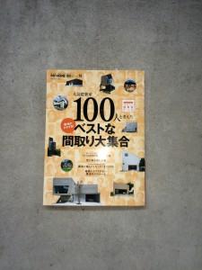 扶桑社 マイホーム100選 Vol16 掲載