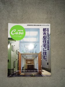 カーサ ブルータス「特別保存版」都市生活者の家づくりマニュアル に掲載