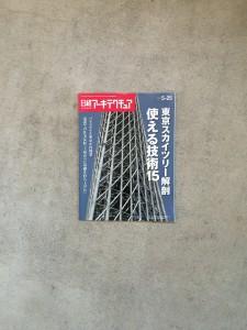 日経アーキテクチュアNO.976 掲載